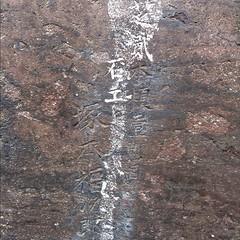 狛犬探訪 春日神社の銘を確認 芝貮本榎壹町目 石工 塚本福次郎