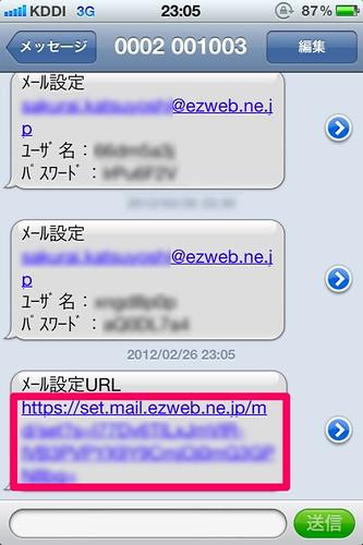 設定用URL取得メール受信