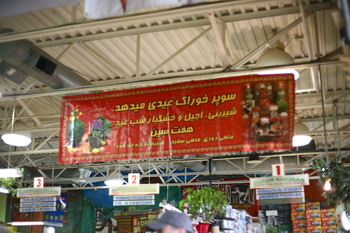 Iranian grocery store