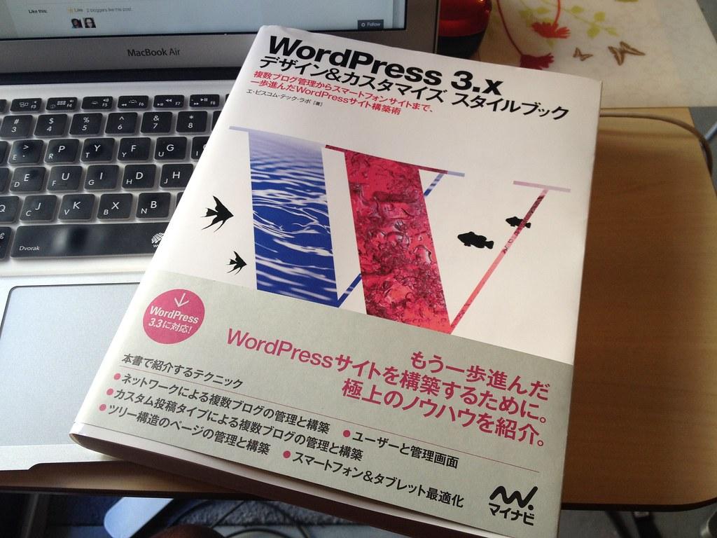 WordPress 3.x デザイン&カスタマイズ スタイルブック 表紙