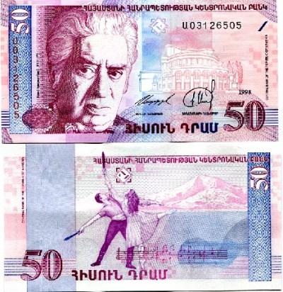 50 Dram Arménsko 1998, Pick 41
