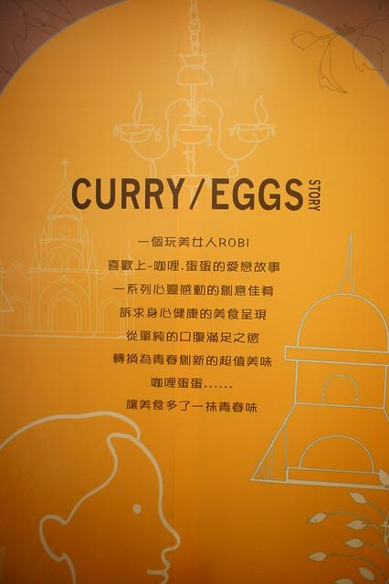 咖哩蛋蛋屋