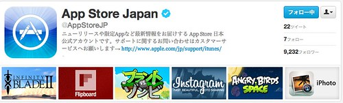 App Store Japan (appstorejp) on Twitter