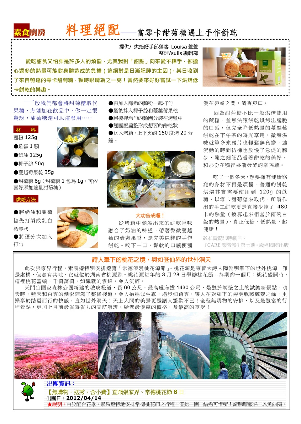 suiis 生活誌-2012-03_Page_2