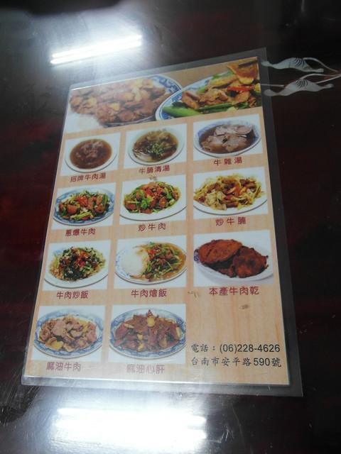 文章牛肉湯的菜單(附圖)