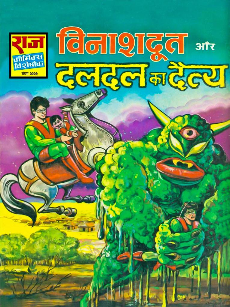 Hindi Comics - 2