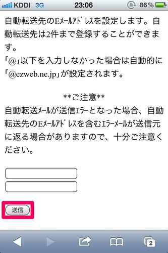 EZwebメール自動転送先設定送信