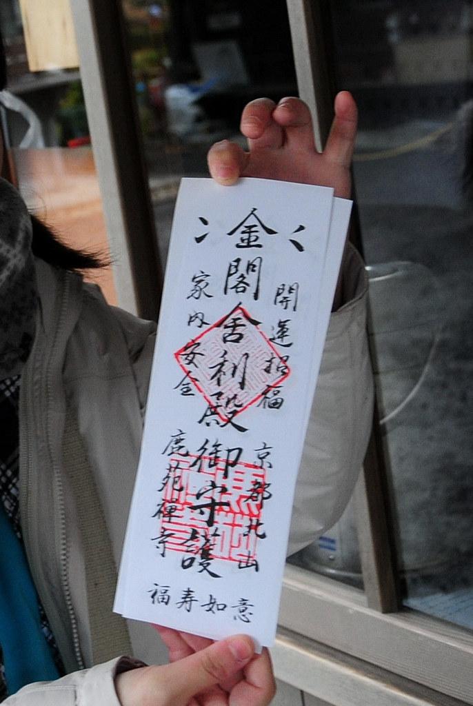 京都金閤寺 (鹿苑寺)