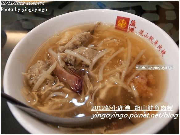 彰化鹿港_龍山魷魚肉羹20120211_R0059617