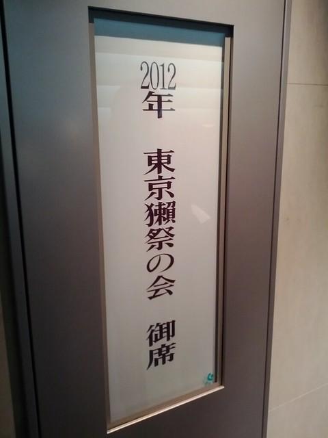 IMG_20120217_183320