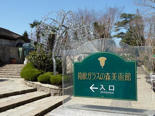 箱根ガラスの森美術館 入口