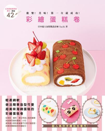 歡樂!美味!第一次就成功!彩繪蛋糕卷