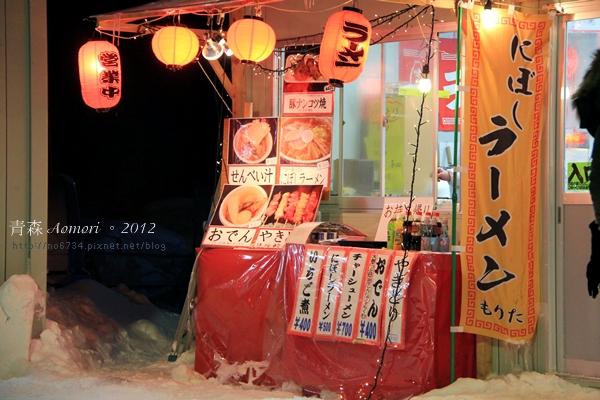 20120217_AomoriJapan_0807 f