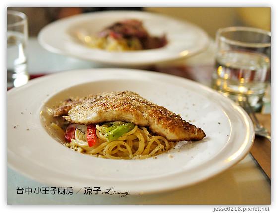 台中 小王子廚房 11