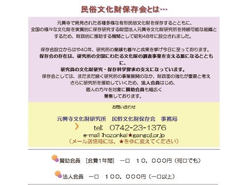 元興寺-民俗文化財保存会