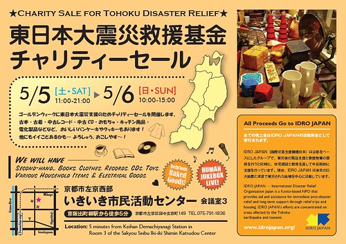 Charity sale for Tohoku!
