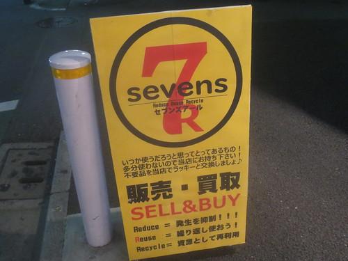 セブンズ(江古田)