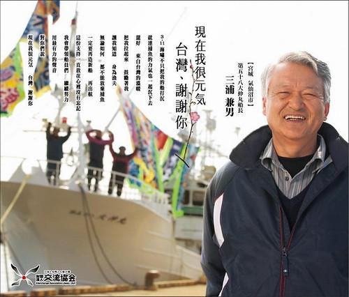 台灣謝謝你們的支持-Thank you Taiwan -311 , 2011Earthquake