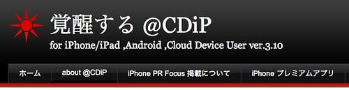 @donpy 通信【337号:2012/02/14版】〜 ひとりのブロガーとしてひとつの思い出をちょっと書きます。Dpubじゃないけど。 | 覚醒する @CDiP