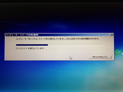 Win7 Recovery of System Image 5