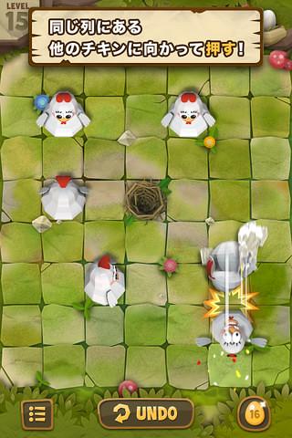チキンアウト!− Chicken Out!