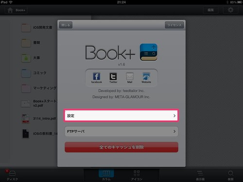 bookplusupdate01