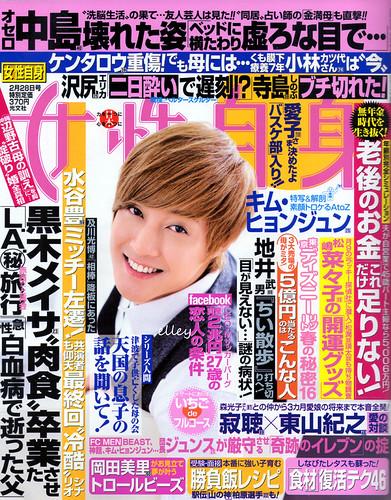Kim Hyun Joong Josei Jishin Japanese Magazine Issue No.2527 [120214]