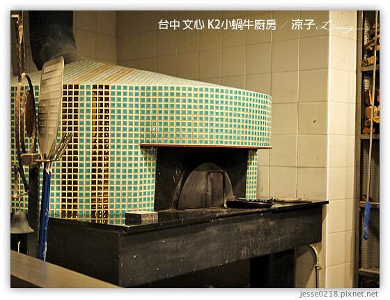 台中 文心 K2小蝸牛廚房 1