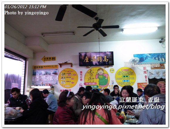 宜蘭羅東_香廚20120126_R0051063