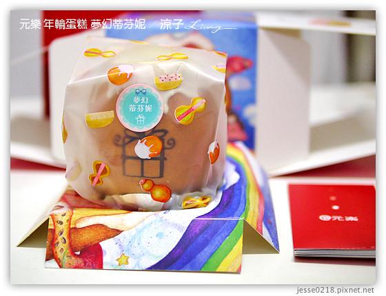 元樂 年輪蛋糕 夢幻蒂芬妮 7