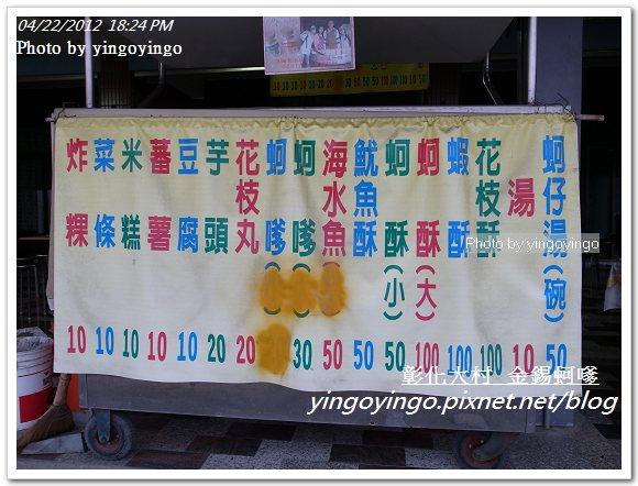 彰化大村_金錫蚵嗲20120422_R0060781