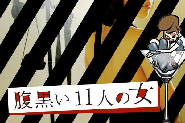 女の子だって「夜の女」をスカッと楽しみたい!「東京ナイロンキャバレー」開催04