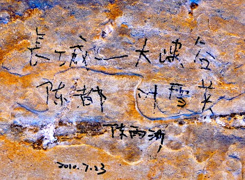 Chinese graffiti on the rocks of the Grand Canyon