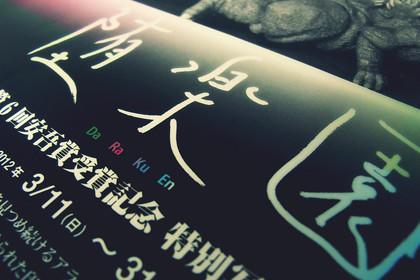 photo_20120323