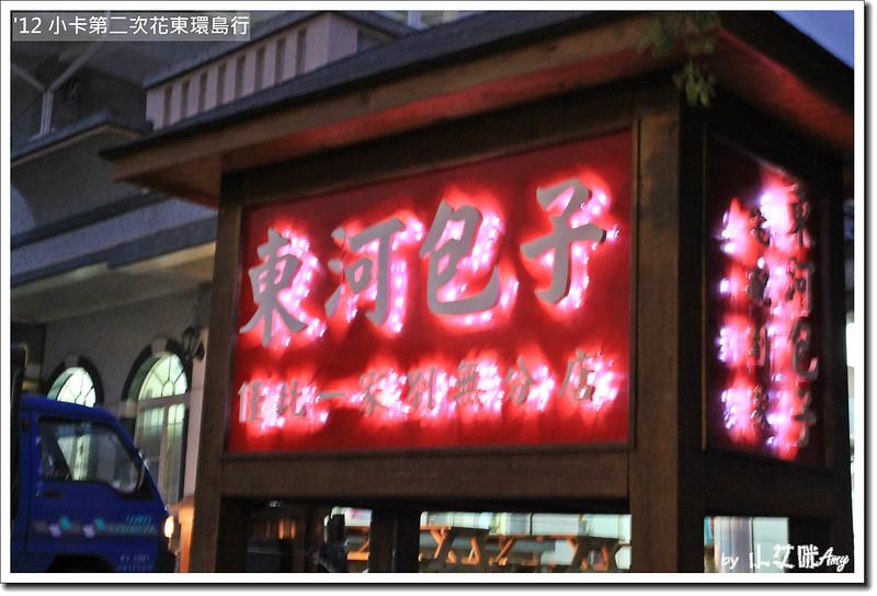 台東美食小吃推薦東河包子IMG_0989
