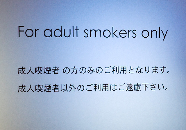 For Adult Smokers Only. The section for child smokers was around the corner.