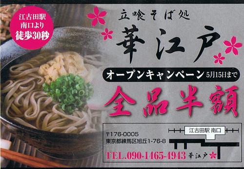 華江戸(江古田)