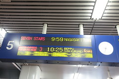 "Departure Infomation Board - ""SEVEN STARS"" for NAGASAKI"