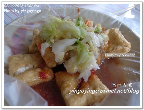雲林古坑_臭豆腐20120226_R0060036