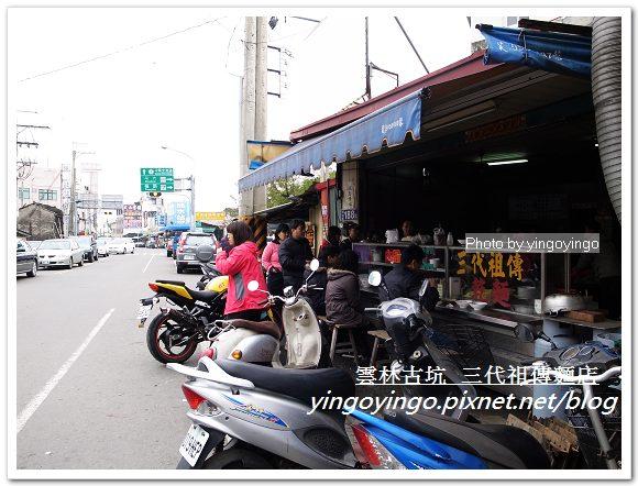 雲林古坑_三代祖傳麵店20120226_R0060015