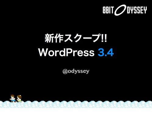 新作スクープ!! WordPress 3.4