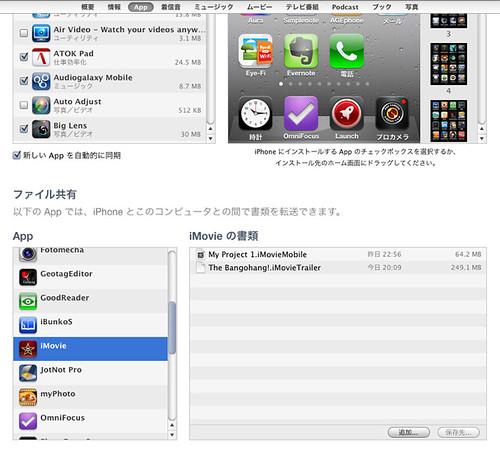 iTunes-7-1