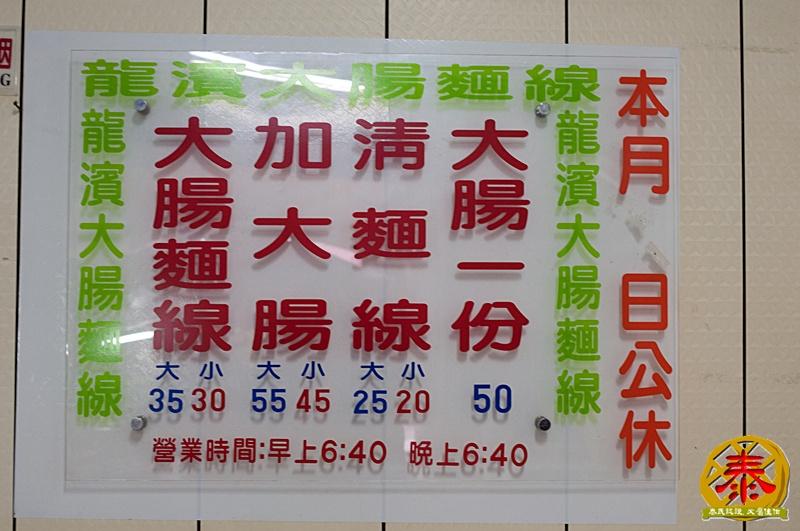 三重龍濱大腸麵線   (5)