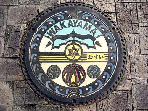 Wakayama Wakayama pref manhole cover (和歌山県和歌山市のマンホール)