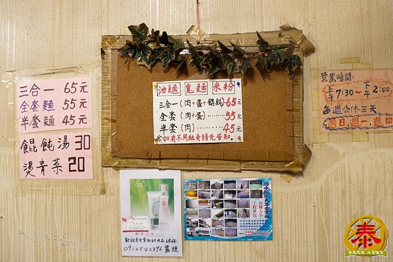 2011.12.10 阿田麵