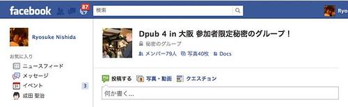 (87) Dpub 4 in 大阪 参加者限定秘密のグループ!