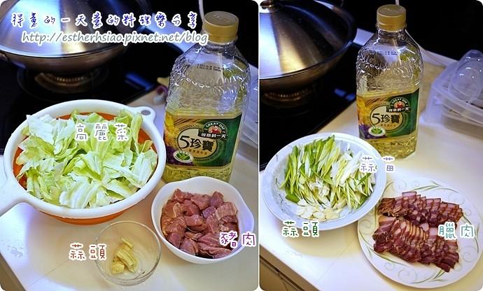 7 高麗炒豬肉 & 臘肉炒蒜苗