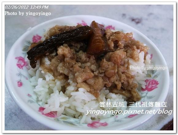 雲林古坑_三代祖傳麵店20120226_R0060005
