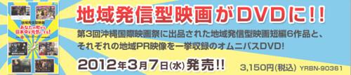 地域発信型映画-あなたの町から日本中を元気にする!-第3回沖縄国際映画祭出品短編作品集