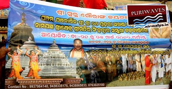 Sri Guru Gouranga  anniversssary & 24 Prahar continuous Maha Yangya